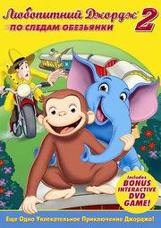 Любопытный Джордж 2: По следам обезьян (2009)