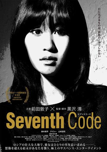 Седьмой код (Sebunsu kôdo)