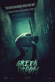 Зеленая комната (2015)