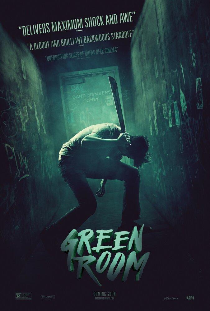 Зеленая комната / Green Room (2015) смотреть онлайн