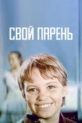 Свой парень (1974)
