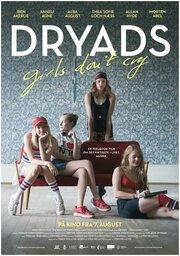 Дриады – Девочки не плачут