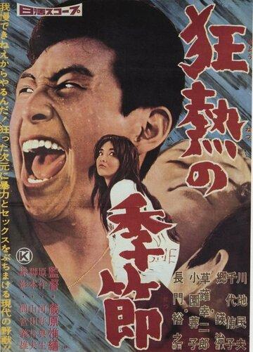 Необычная любовь (1960)