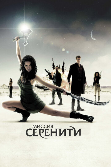 Миссия «Серенити» (2005) - смотреть онлайн