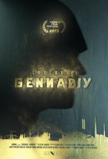 Крокодил Геннадий (2015) полный фильм онлайн