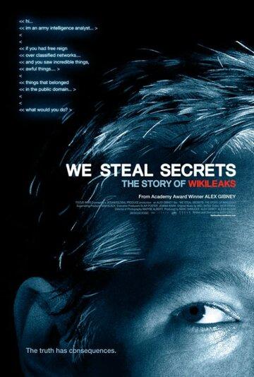 Фильм Мы крадем секреты: История WikiLeaks