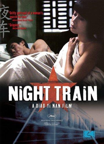 Ночной поезд (2007)