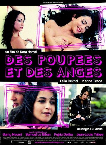 Фильм Девушки и ангелы