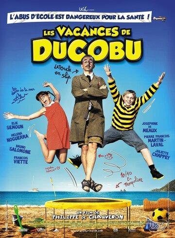Каникулы Дюкобю (2012) полный фильм онлайн