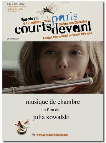 Камерная музыка (2012) полный фильм онлайн