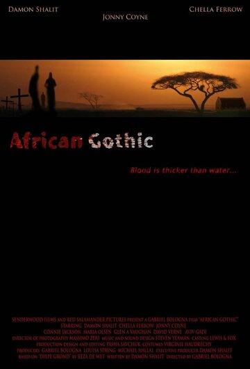 Африканская готика