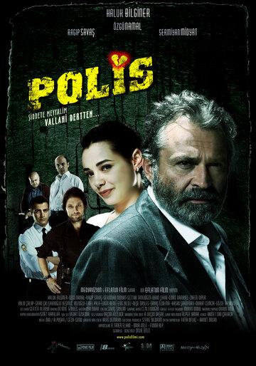 Полицейский (2007)