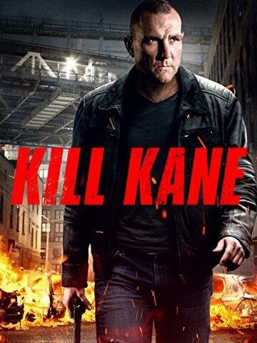 Убить Кейна 2016