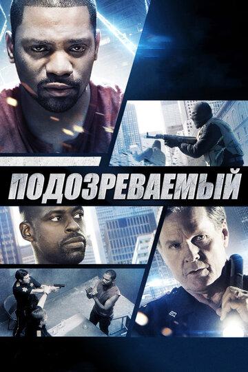 Подозреваемый (2013) полный фильм онлайн