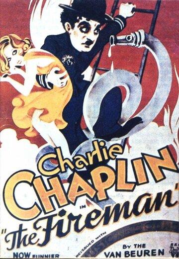 Постер к фильму Пожарный (1916)