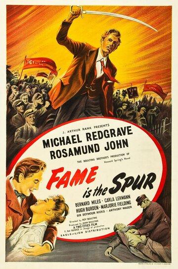 Во имя славы (1947)