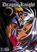 Рыцарь-дракон (Dragon Knight)