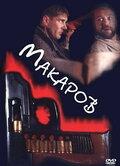 Макаров (1993) — отзывы и рейтинг фильма