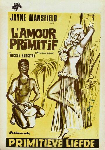 Первобытная любовь (1964)