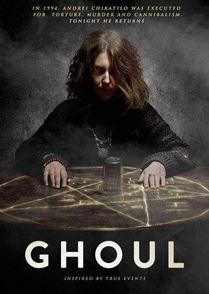 Упырь / Ghoul (2015)
