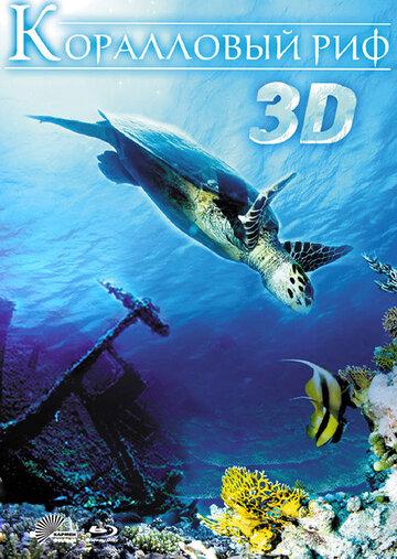 ���������� ��� 3D (Faszination Korallenriff 3D)
