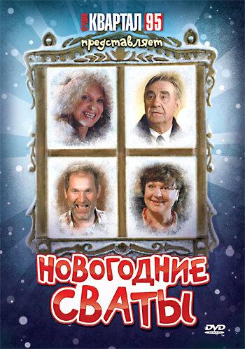 Новогодние сваты (ТВ)