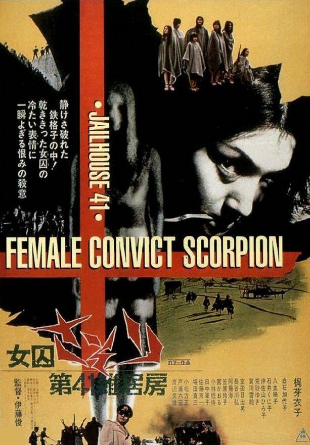 Фильмы Скорпион: Барак № 41