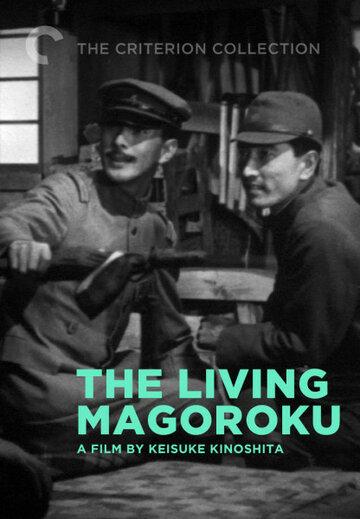 Живой Магороку (Ikite iru Magoroku)