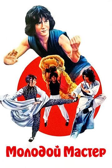 Молодой мастер / Shi di chu ma (1980)