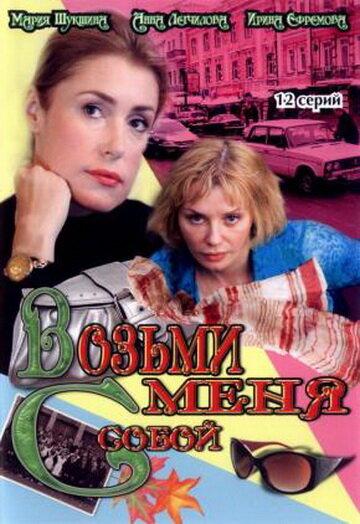 Возьми меня с собой (2008) полный фильм онлайн