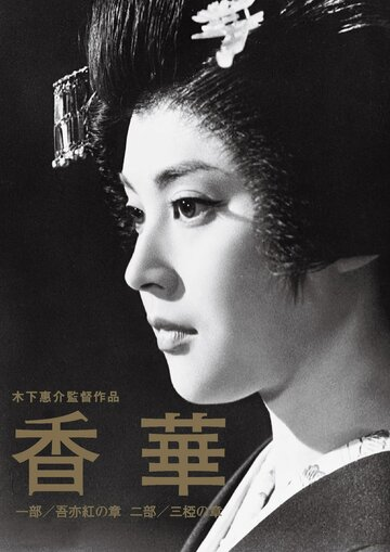 Запах благовоний (1964)