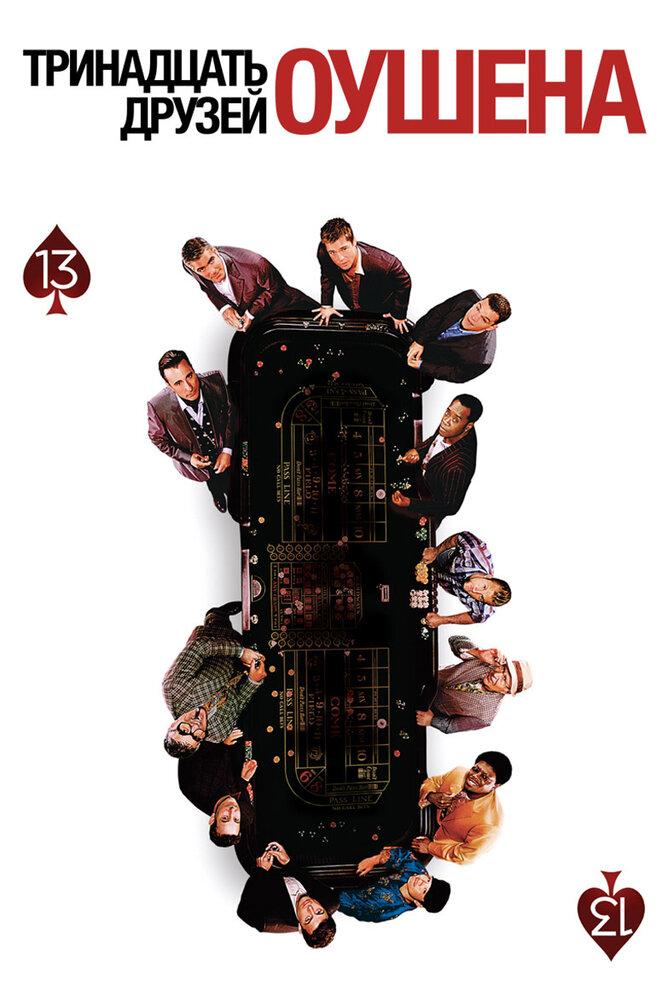 Тринадцать друзей Оушена (2007) - смотреть онлайн
