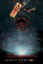 Игры преисподней (2012)