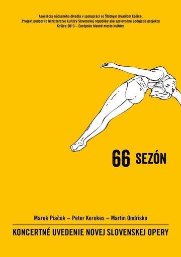 66 сезонов (2003)