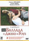 Баллада о Джеке и Роуз (2005)
