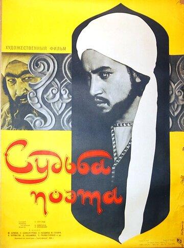 Судьба поэта (1959) полный фильм