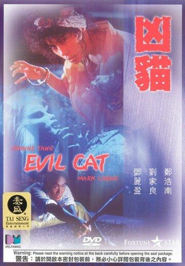 Злой кот (1987)