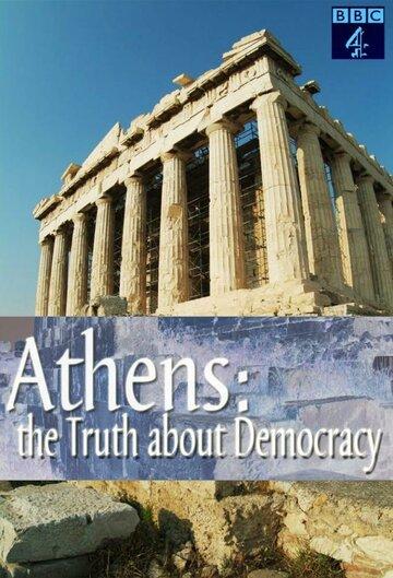 Афины: Правда о демократии