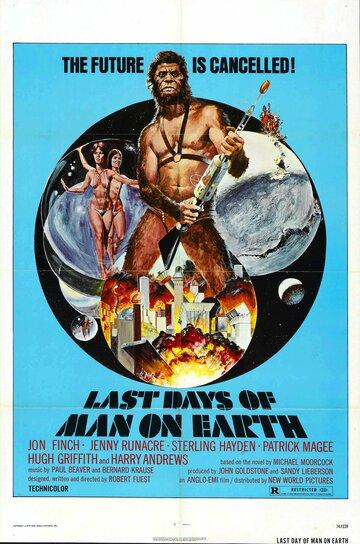 Конечная программа (1973)