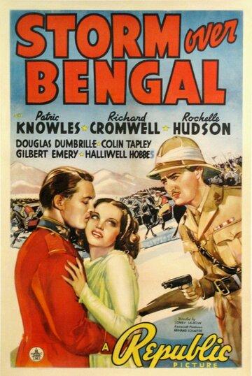 Шторм в Бенгалии (1938)