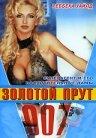 007: ������� ���� (GoldenRod)
