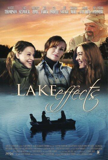 На озере (2012)