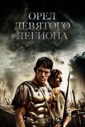 Орел Девятого легиона (2010)