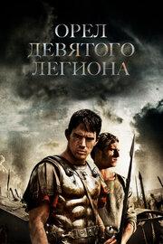 Орел Девятого легиона (2010) смотреть онлайн в хорошем качестве