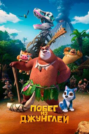 Побег из джунглей  (2019)