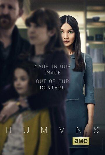 Сериал Люди / Humans (сезон 2) смотреть онлайн
