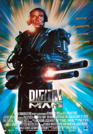 �������� ������� (Digital Man)