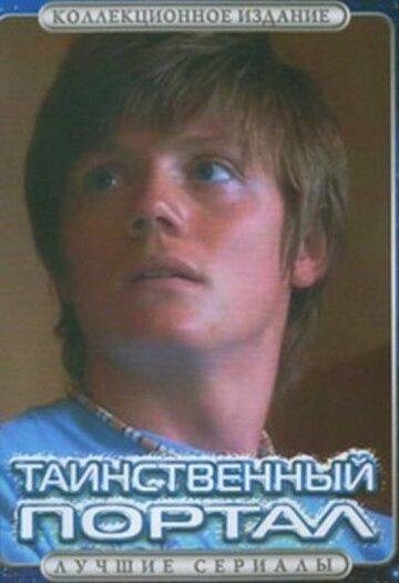Таинственный портал (2004)