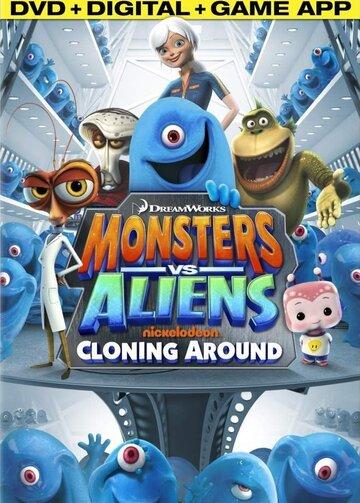 ������� ������ ���������� (Monsters vs. Aliens)
