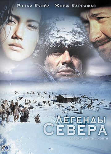 Легенды севера (1994) полный фильм